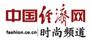 中国经济网时尚频道