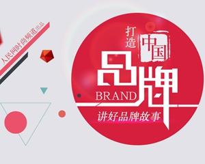 """特别策划:打造中国品牌 讲好品牌故事自2017年起,将每年5月10日设立为""""中国品牌日""""。"""