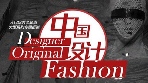 中国本土设计师系列报道