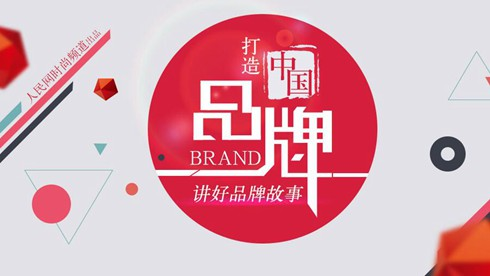 打造中国品牌 讲好品牌故事