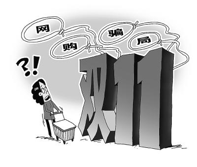 """中消协发布九大提示:面对""""双十一""""促销 消费者更应理性"""