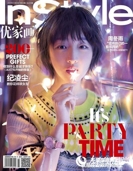周冬雨登时尚杂志封面 缤纷圣诞化身精灵【9】