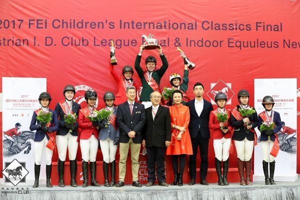 2017国际马联儿童国际经典赛总决赛完美收官