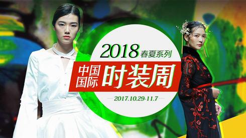 中国国际时装周2018春夏系列