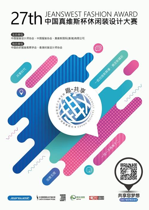 第27届中国真维斯杯休闲装设计大赛启动