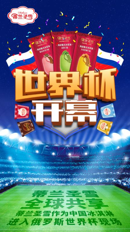 """俄罗斯世界杯迎来盛大开幕,蒂兰圣雪成为全球瞩目的""""中国冰淇淋"""""""