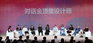 聚焦文化与消费 探讨新时代时尚产业发展机遇