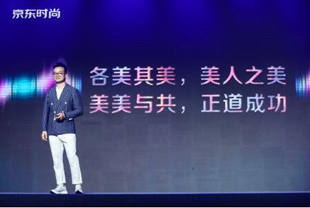 """京东时尚重磅推出""""京星计划"""" 推出时尚全品类佣金翻倍补贴政策"""