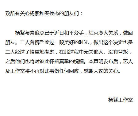 8月分手魔咒?秦俊杰杨紫分手 双方工作室发声明:没有背叛