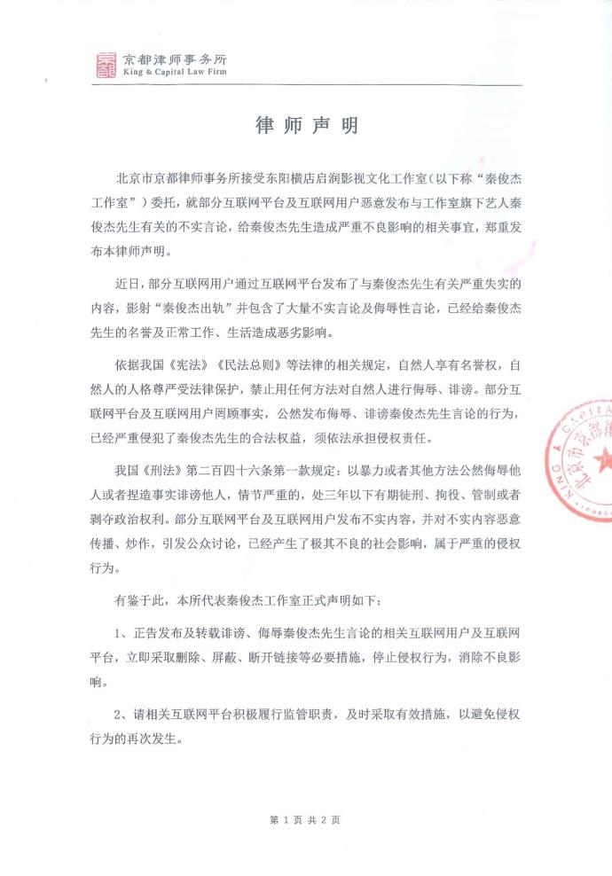 """秦俊杰工作室发声明:""""秦俊杰出轨""""系不实言论"""