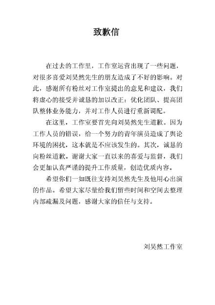 错误多到招黑!刘昊然工作室发长文道歉:将优化团队