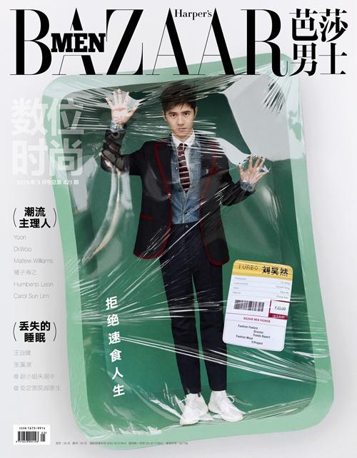 满满少年气!刘昊然登杂志封面 求突破挑战柔韧性【3】