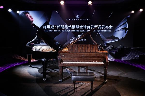 施坦威·郎朗黑钻系列钢琴全球首发