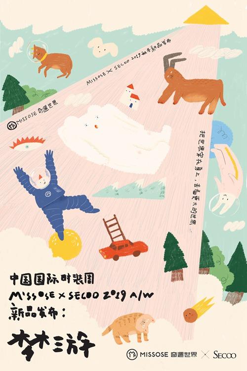 MISSOS奇遇世界联合寺库SECOO19秋冬新品发布即将亮相中国国际时装周