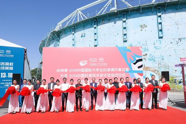 2019中国国际大学生时装周在京启幕