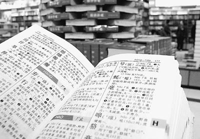 从 新华字典 释义看时代变迁